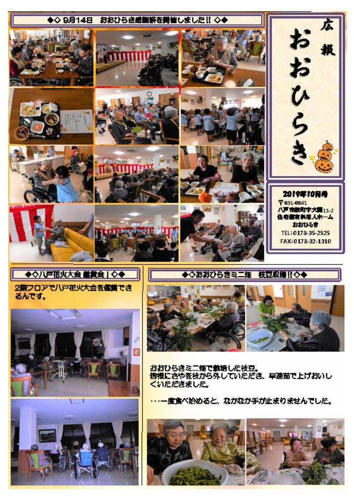 2019.10月広報誌のサムネイル